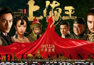 电影《上海王》曝终极预告及海报 时光倒溯再现洪门传奇