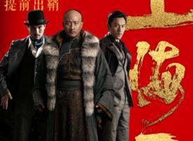 系列电影《上海王》今日上映 四大看点再现黑帮传奇