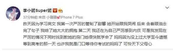 李小璐第一次把甜馨骂哭了,背后的原因却让人感动