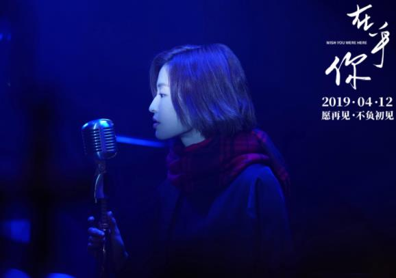 电影《在乎你》今日上映MV、海报双发:五大看点获赞4月最走心女性电影