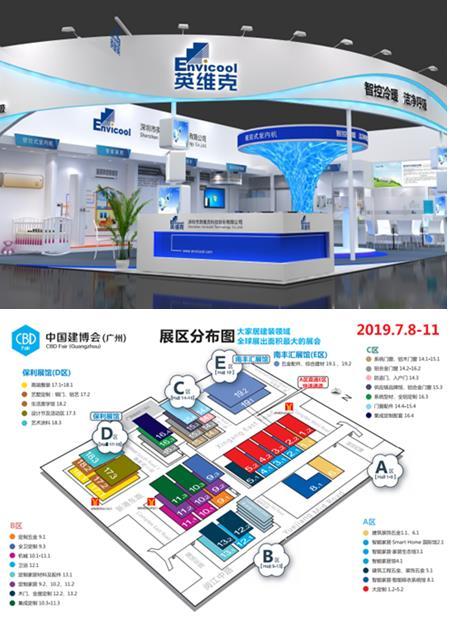 高温来袭,新风空调已不是更好的选择,英维克携空气环境机亮相第21届广州建博会
