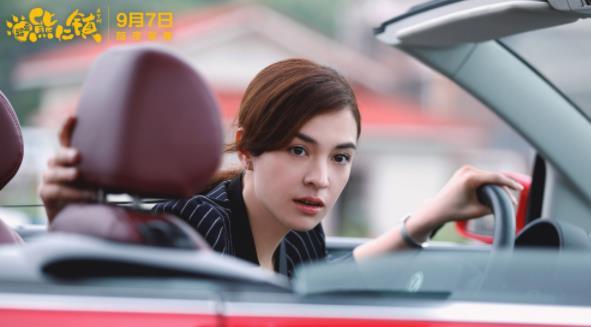 《逗爱熊仁镇》终极预告海报双发预售开启 9月7日嗨皮上映