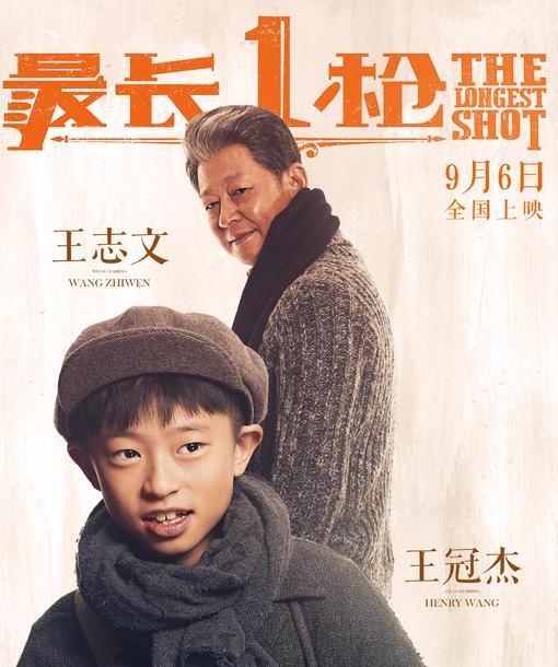 电影 《最长一枪》热映 王志文父子同台深情相拥