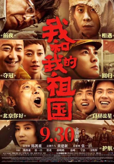 《我和我的祖国》点映好评如潮 青年演员陈飞宇突破自我演技获赞