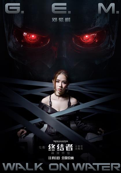 《终结者:黑暗命运》发布中国区主题曲 邓紫棋又飒又帅演绎战士精神