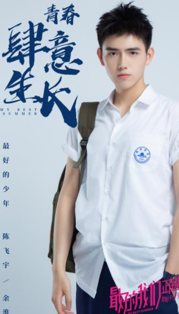 青年演员陈飞宇再创佳绩,荣获第十一届澳门国际电影节优秀新人奖!