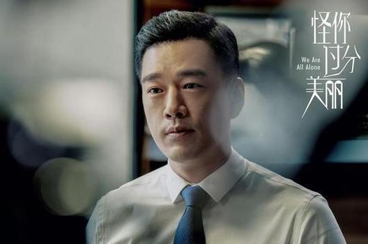 王耀庆《下一站是幸福》收官 宝藏大叔演技获赞