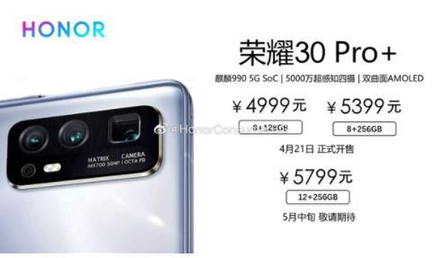 华为系首款12GB内存手机曝光:5799元