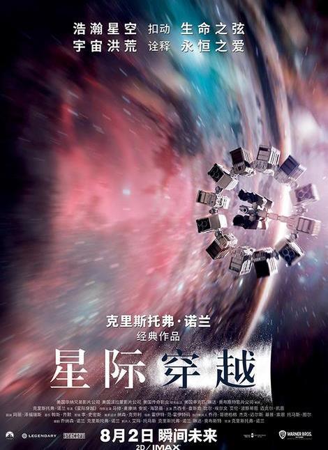 """电影《星际穿越》曝""""宇宙奇观""""版制作特辑"""
