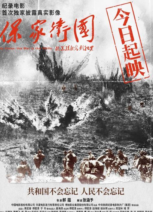 纪录电影《保家卫国——抗美援朝光影纪实》起映